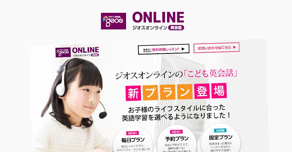 ジオスオンライン(geos ONLINE)こどもコースの特徴と詳細。利用者の評価や口コミも
