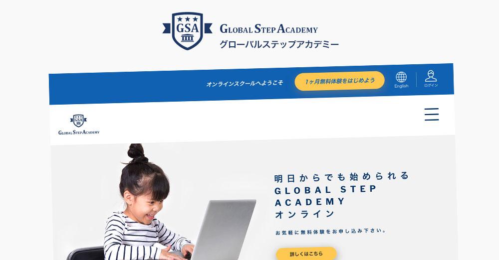 グローバルステップアカデミー(Global Step Academy)