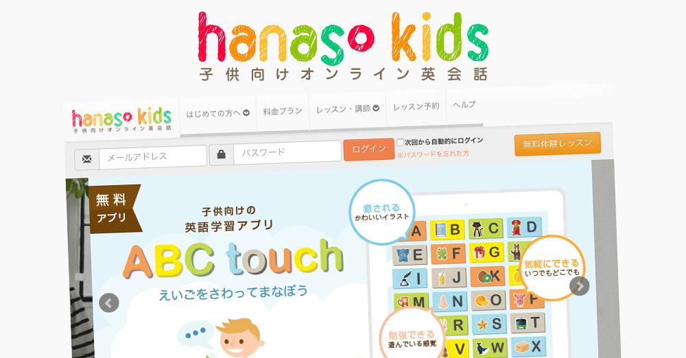 ハナソキッズ(hanaso kids)の特徴や詳細、他スクールとの比較ポイントと利用者の評価や口コミ