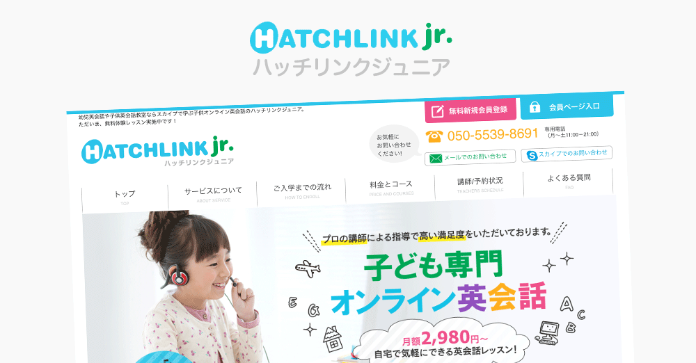 ハッチリンクジュニア(HATCHLINK jr.)の特徴や詳細、他スクールとの比較ポイントと利用者の評価や口コミ