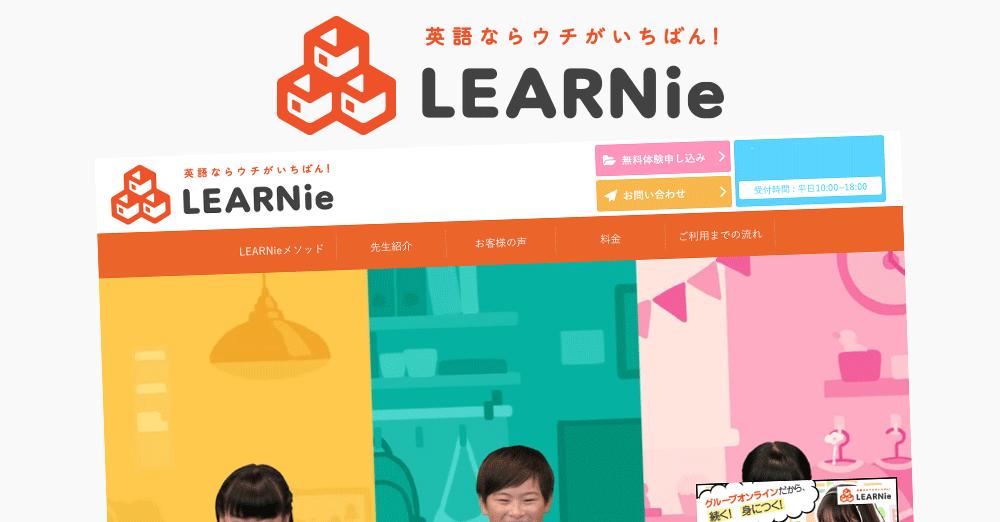 ラーニー(LEARNie)の特徴や詳細、他スクールとの比較ポイントと利用者の評価や口コミ