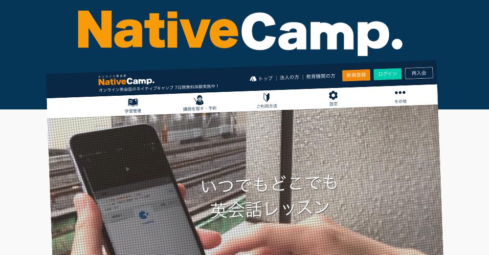 ネイティブキャンプ(Native Camp.)キッズコースの特徴や詳細情報と口コミ